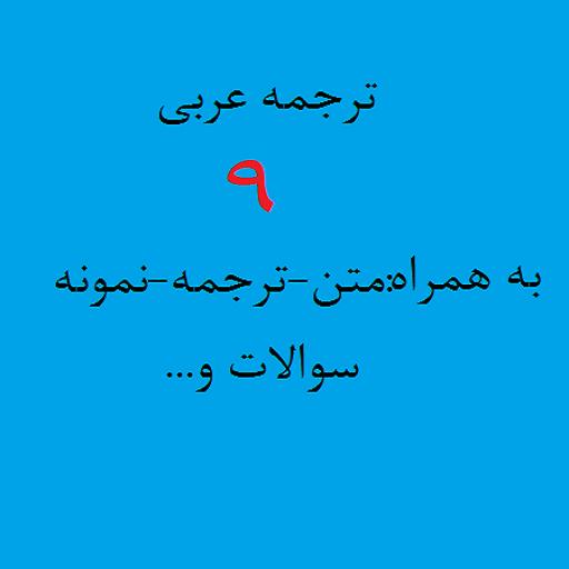 عربی کامل نهم
