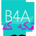 تکه کد های b4a(بیسیک4اندروید)