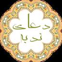 دعای ندبه(با صوتی دلنشین)