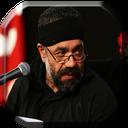 مداحی حاج محمود کریمی 95