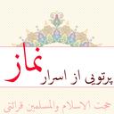 اسرار نماز (کلید بهشتی شدن)