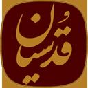 ادعیه حسینی «قُدسیان»