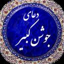 دعای جوشن کبیر(با صوتی دلنشین)