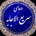 دعای سریع الاجابه حرز حضرت زهرا (س)
