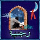 rajabiyeh