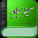 Sahife Sajjadiyeh Full