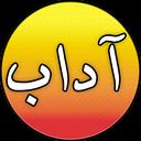 آداب اسلامی