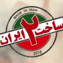 دانلود ساخت ایران ۲
