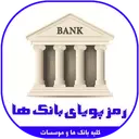 Dynamic password of all banks