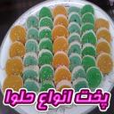 Baking Halva Types
