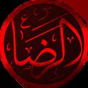 madahi-shahadate-emam-reza