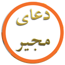 Prayer Mojiri
