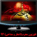تلوزیون محرم (مداحی و اشعار)94