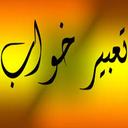 tabire kamel khab