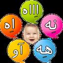 آموزش زبان نوزاد