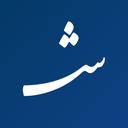دفتر سررسید سالنامهی شمس