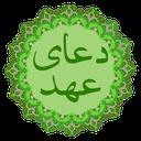 Ahd Prayer