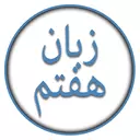 زبان هفتم