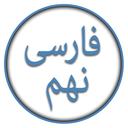 فارسی نهم