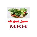 سبزیجات در طب اسلامی  گلچین 1