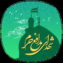 شهدای مدافع حرم استان گلستان