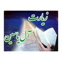 زیارت آل یاسین (صوتی + متن + ویژگی)