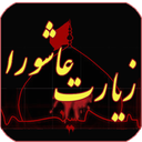 Ashura pilgrimage