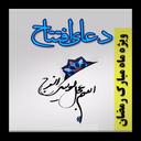 دعای افتتاح ( صوتی ) رمضان