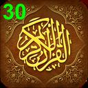 تلاوت های زیبا و شنیدنی قرآن(جز 30)