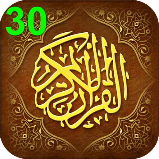 Recitation of Quran (part 30)