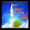 Ziaratnama Prophet