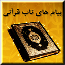 Quran pure message