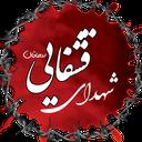 شهدای قشقایی شهرستان دهاقان