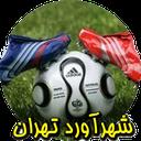 ShahrAvardTehran