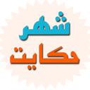 شهر حکایت