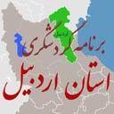 برنامه گردشگری استان اردبیل