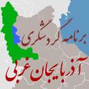 برنامه گردشگری استان آذربایجان غربی