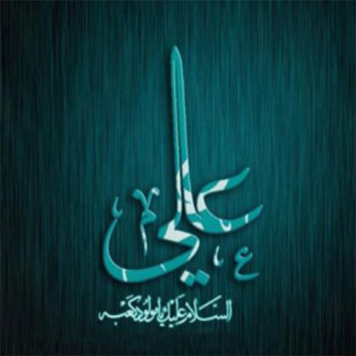 Image result for احادیث علوی