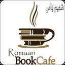 کافه رمان (۳۰ تا رمان)