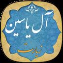 زیارت ال یاسین