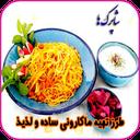انواع غذا با ماکرونی و اسپاگتی