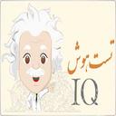 تست IQ