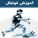 آموزش فوتبال حرفه ای