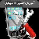پک کامل تعمیرات موبایل
