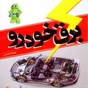 آموزش کامل برق خودرو
