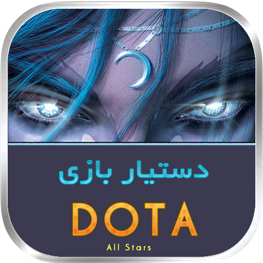 dota helper download install android apps cafe bazaar