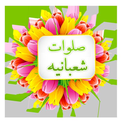 https://s.cafebazaar.ir/1/icons/ir.shegerdha.salavat_shabanie_512x512.png