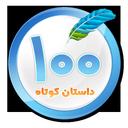 100 داستان كوتاه منتخب