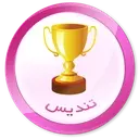 «تنديس» مسابقه آنلاین حدس کلمات