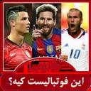 این فوتبالیست کیه؟ (خارجی)